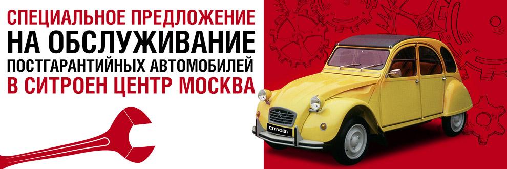 Автомобили Citroen   Официальный дилер Ситроен в Москве – продажа новых  Citroen  полный модельный ряд автомобилей и цены на них в автосалоне e5f868d1b5b