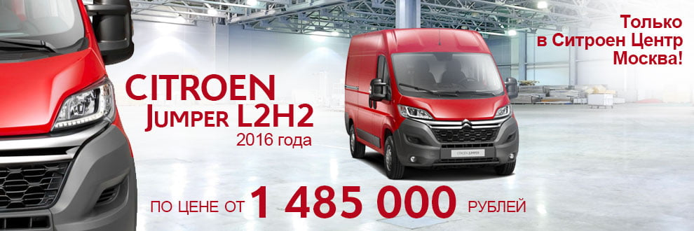 Citroen Jumper от 1 485 000 руб!