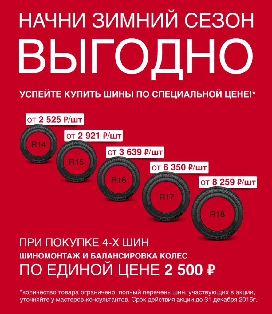 tires-akcia990-red.jpg